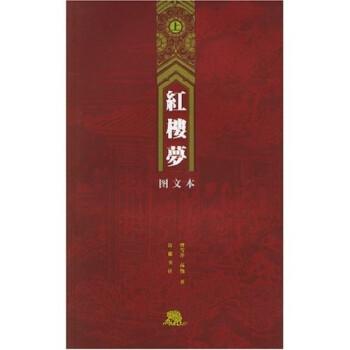 红楼梦 PDF电子版