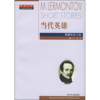 当代英雄:莱蒙托夫小说 电子版下载