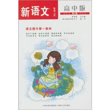 语文报·新语文:高中版·第4辑 电子书