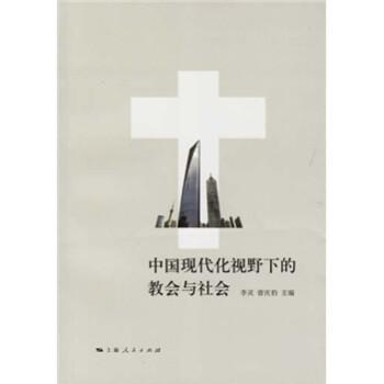 中国现代化视野下的教会与社会 电子版