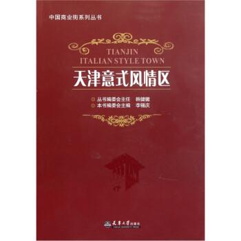 天津意式风情区 电子书下载