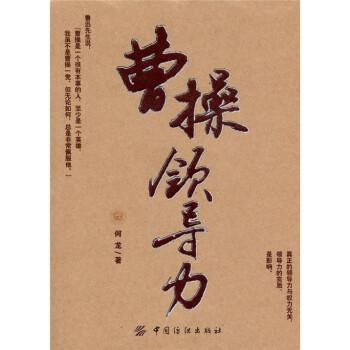 曹操领导力 PDF电子版