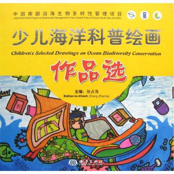 少儿海洋科普绘画作品选 [7-10岁] [Children's Selected Drawing's on Ocean Biodiversity Copnservation] 电子书