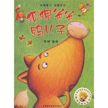 聪明豆绘本系列3:狐狸爸爸鸭儿子 [3-6岁] 电子书