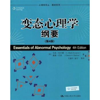 心理学译丛·教材系列:变态心理学纲要 下载
