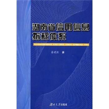 湖南省信用信息指标体系 在线阅读