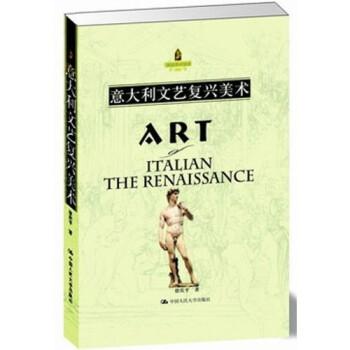 意大利文艺复兴美术 PDF版下载