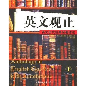 英文观止:英文历代经典名著详注 电子书下载