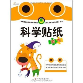 《摘要-书评贴纸游戏》(黄长根)【中班科学试fullservice游戏攻略图片