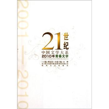 2010年青春文学 在线下载