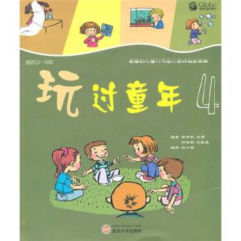 玩过童年4 [3-6岁] 在线阅读