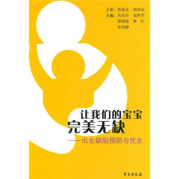 让我们的宝宝完美无缺:出生缺陷预防与优生 试读