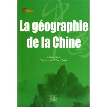基本情况:中国地理 电子版下载