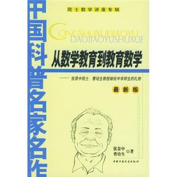中国科普名家名作-从数学教育到教育数学 [7-14岁] PDF版下载