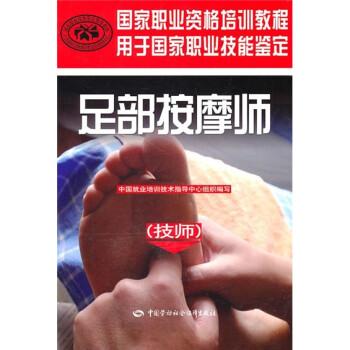 国家职业资格培训教程:足部按摩师 PDF版