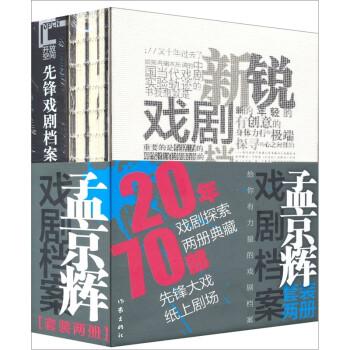 孟京辉戏剧档案 在线阅读
