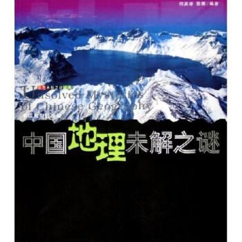 中国地理未解之谜世界地理未解之谜》(何英娇