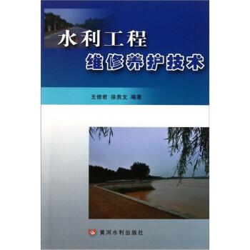 水利工程维修养护技术 电?#24433;?#19979;载
