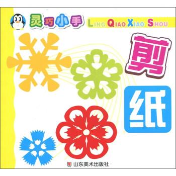 灵巧小手:剪纸 [3-6岁] PDF版下载