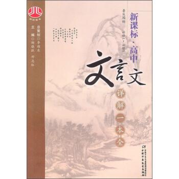 新课标高中文言文全解一本通 PDF版下载