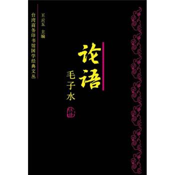论语今注今译 PDF版下载