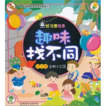趣味找不同·讲文明:文明小公民 [3-6岁] 电子书下载