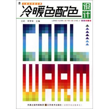大视觉创意宝典:冷暖色配色设计 PDF版
