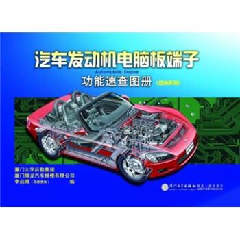 汽车发动机电脑板端子功能速查图册 电子书