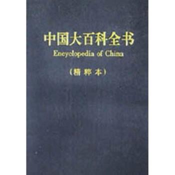 中国大百科全书  [EncyclopediaofChina] 试读