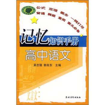 记忆知识手册:高中语文 PDF版下载