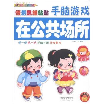 英子幼教·情景思维粘贴手脑游戏:在公共场所 [3-6岁] 试读