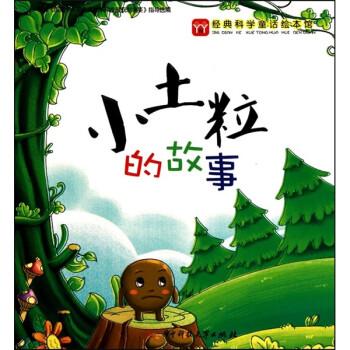 经典科普童话绘本馆:小土粒的故事 [7-14岁] PDF版下载