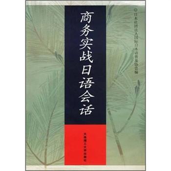 商务实战日语会话 PDF电子版