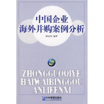 中国企业海外并购案例分析 电子版下载