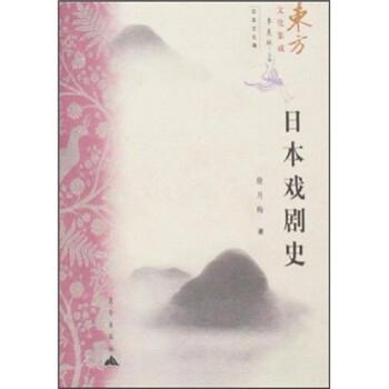 东方文化集成:日本戏剧史 下载