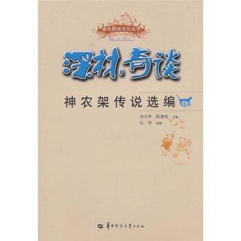 深林奇谈:神农架传说选编 电子书