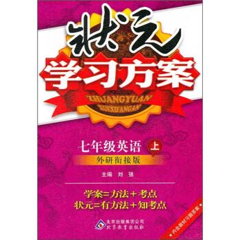 状元学习方案:英语 电子书下载