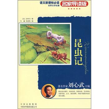 语文新课标必读·世界文学名著:昆虫记 电子书