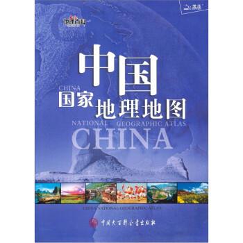 中国国家地理地图 版