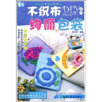 小手工新玩意系列·不织布DIY丛书:绚丽包袋 下载