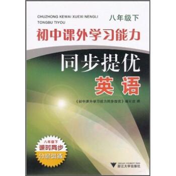 初中课外学习能力同步提优:英语 电子书