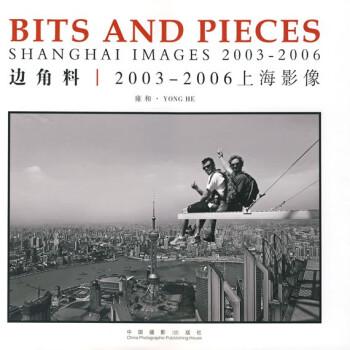 边角料:2003-2006上海影像 电子书下载