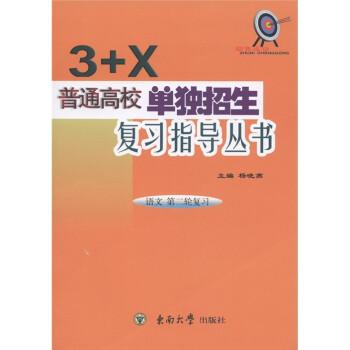 """""""3+X""""普通高校单独招生复习指导丛书:语文 试读"""