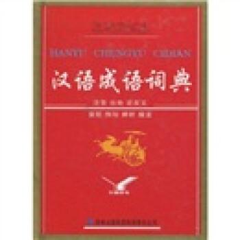 汉语成语词典 电子书