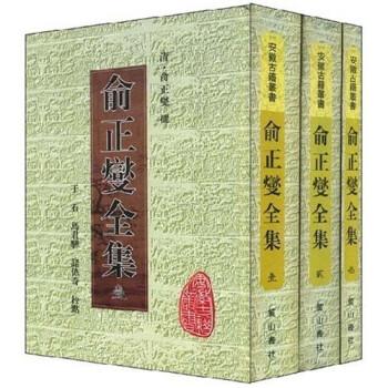 安徽古籍丛书第7辑:俞正燮全集 电子书下载