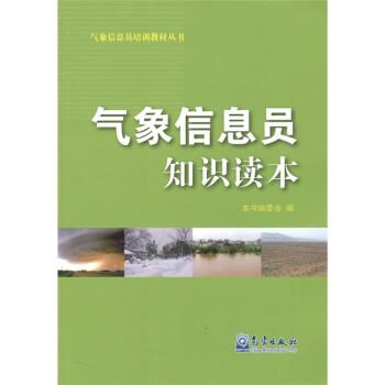 气象信息员培训教材丛书:气象信息员知识读本 电子版下载