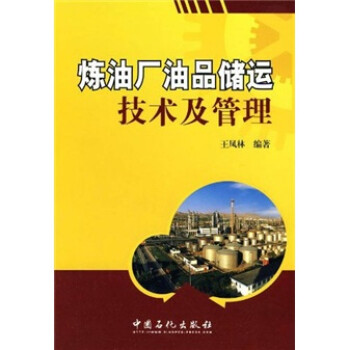 炼油厂油品储运技术及管理 电子书