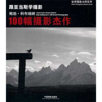 跟亚当斯学摄影:鲍勃·科布瑞纳的100幅摄影杰作 下载