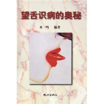 望舌识病的奥秘 电子书下载
