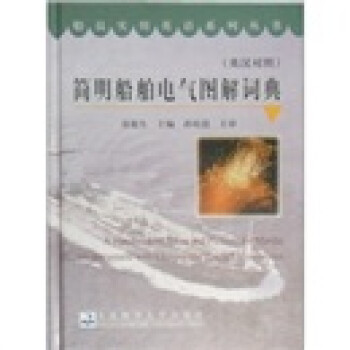 简明船舶电气图解词典  [A Handbook of Name and Pictures for Marine Electric-pneumatic with Chinese and English